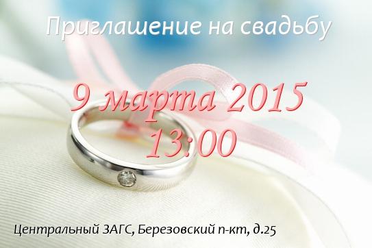 Дизайн приглашения на свадьбу